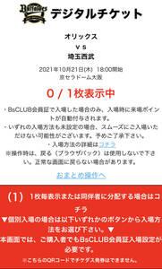 2021年 10月21日 (木) オリックスvs埼玉西武 京セラドーム大阪 A指定席 1名 1枚