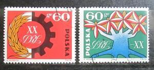 ポーランド切手 1964ポーランド人民共和国成立20年記念  60gr 農業労働者連盟のシンボルとデザインしたオーク  2種完 使用済