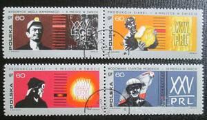 ポーランド切手 1969年 ポーランド人民共和国成立25年記念  60gr: 炭鉱、鉱山、製鉄、造船などの労働者 2種連刷 2枚 使用済