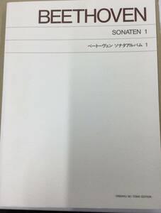 BEETHOVEN SONTEN1 ベートーヴェン ソナタアルバム 1
