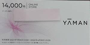 ヤーマン YAMAN オンラインストア 株主優待割引券 14000円分 番号通知送料無料