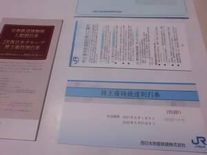 ◆JR西日本株主優待券2枚 /京都鉄道博物館割引券 /JR西日本グループ株主割引券付き