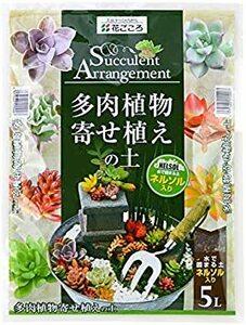 なし 花ごころ 多肉植物 寄せ植えの土 5L (ネルソル入り)