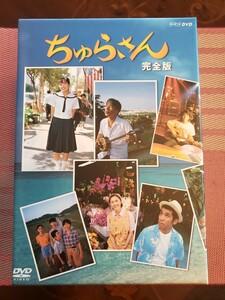 ちゅらさん 完全版 DVD-box 全13枚 (ファンブックのおまけ付き)