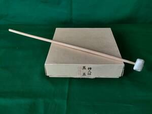 摺り鉦(摺鉦/チャンチキ/チャンギリ/当たり鉦)・バチ付き  二耳行人鉦 5.5 (14.9cm) /新古品
