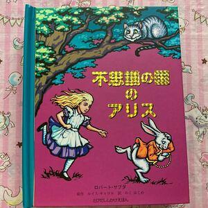 不思議の国のアリス しかけ絵本 飛び出す絵本 仕掛け絵本 ロバート・サブダ 日本語版 えほん しかけ