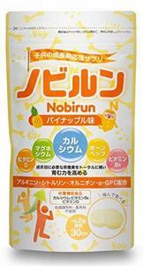 60粒・約30日分 ノビルン 子供 身長サプリ カルシウム ビタミンD・B6 アルギニン 60粒(30日分) 【栄養機能食品】