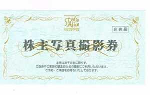 スタジオアリス株主優待写真撮影券【定形郵便送料込】