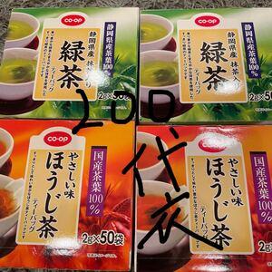ティーパック!緑茶 ほうじ茶