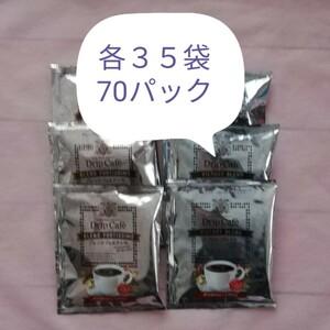 ドリップパックコーヒー 澤井珈琲 2種類70パック