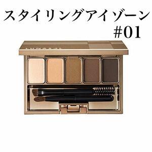 ルナソル スタイリングアイゾーンコンパクト 01 Natural Brown