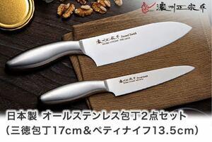 日本製 濃州正宗作 オールステンレス包丁2点セット 三徳包丁 ペティナイフ