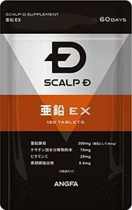 新品最新商品 【健康食品】 アンファー(ANGFA) スカルプD サプリメント 亜鉛EX 120粒(約60日分)7A6J