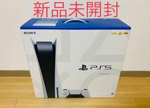 PlayStation5 通常版 新品・未使用未開封・送料無料 PS5