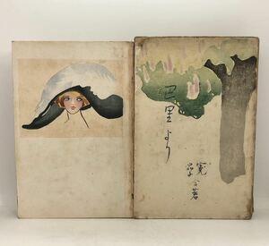 大3「巴里より」与謝野晶子与謝野寛 462P 金尾文淵堂 函背少傷初版