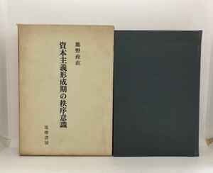 昭44「資本主義形成期の秩序意識」鹿野政直著 626,31P