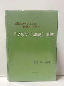 平15「「ゾルゲ・尾崎」事典」古賀牧人著 627P