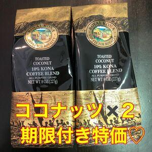 賞味期限間近のため特価 早い者勝ち ロイヤルコナコーヒー ココナッツ2袋