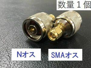 送料無料 Nオス - SMAオス 同軸変換アダプタ NP-SMAP 同軸 コネクタ アンテナ コネクター 接続 アマチュア無線 同軸ケーブル プラグ