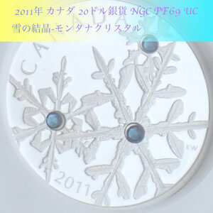 【 雪の結晶 スワロフスキー モンタナクリスタル 】2011年 カナダ 20ドル銀貨 NGC PF69 UC モダン コイン シルバー アンティーク