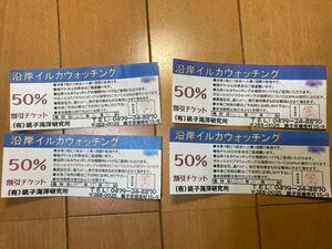 【4枚セット】銚子海洋研究所 沿岸イルカウォッチング クーポン 割引券 クジラウォッチング ホエールウォッチング 千葉県