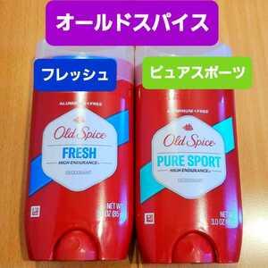 【送料無料】オールドスパイス ピュアスポーツ フレッシュ 制汗剤 デオドラントスティック 香水系 アメリカ消臭