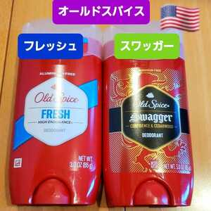 【送料無料】オールドスパイス フレッシュ スワッガー デオドラントスティック 香水系の香り 制汗剤 アメリカ