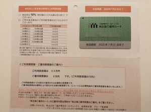 送料63円~ 限度額30万円まで 三越伊勢丹 株主優待カード 1枚 男性名義