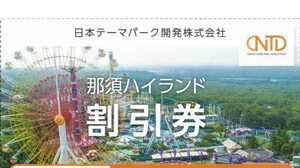 送料63円 日本駐車場開発 次回 株主優待券 1枚 那須ハイランド 2022年期限 割引券