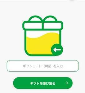 匿名!マイネオ mineo パケットギフト 2GB☆ mineo チャージ用コードです。