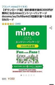 匿名!mineo マイネオ エントリーコード パッケージ[ MNPやシングルでも利用OK !