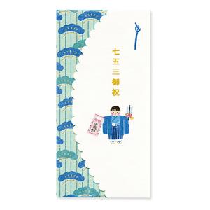 【即決】■のし袋 /ご祝儀袋 /金封■七五三御祝 /男の子 /和紙 横開き //SPB-02