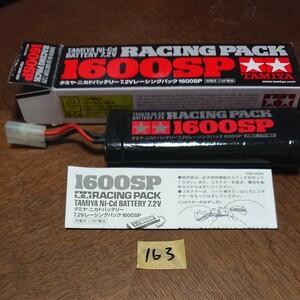 163 タミヤ 7.2V レーシングパック 1600sp ラジコン バッテリー ニッカド 電池 1600mAh ドリフト