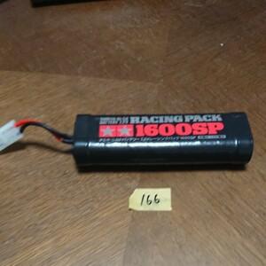 166 タミヤ 7.2V レーシングパック 1600sp ラジコン バッテリー ニッカド 電池 1600mAh ドリフト