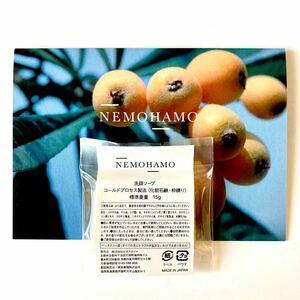 【送料無料】NEMOHAMO(ネモハモ) 洗顔ソープ ミニサイズ 15g/手作り石鹸 サンプル 試供品 トライアル お試し オーガニック 無添加 敏感肌