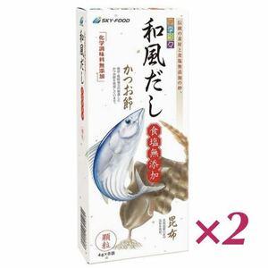 【送料無料】食塩・化学調味料無添加 四季彩々 和風だし 2箱(4g×16袋)/スカイフード 和風出汁 顆粒 だしの素 万能だし 鰹だし 昆布だし