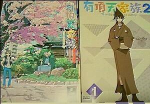 DVD  レンタル落ち ケースなし  アニメ  有頂天家族  有頂天家族2