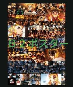 鬼滅の刃 無限列車編 最終上映記念 B2全カットポスター 煉獄杏寿郎