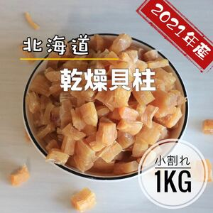 北海道産乾燥帆立貝柱 割れ品(B3)1kg(100g×10袋)ホタテ貝柱 貝柱