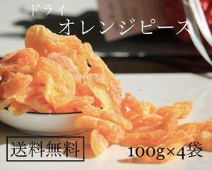 ドライオレンジピース(ドライみかん)100g×4袋