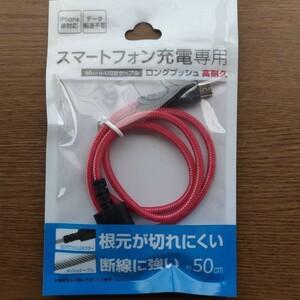 丸七 スマホ用USB充電ケーブル 50cm 断線に強い USB(Aオス) Micro USB(Bオス)