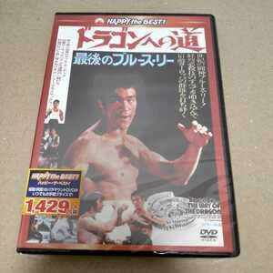 送料無料 日本語吹替収録版 ドラゴンへの道 DVD ブルース・リー 新品