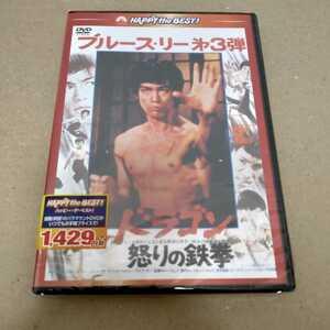 送料無料 日本語吹替収録版 ドラゴン 怒りの鉄拳 DVD ブルース・リー 新品