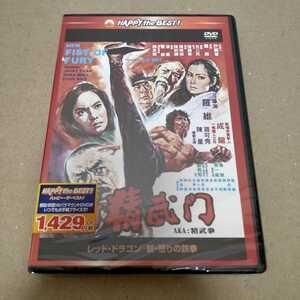 送料無料 日本語吹替収録版 レッド・ドラゴン 新・怒りの鉄拳 DVD ジャッキー・チェン 新品