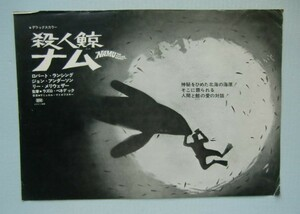映画プレス『殺人鯨ナム』ローバート・ランシング@ユナイト映画