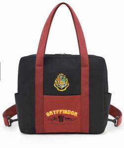 ハリーポッター 2Wayバッグ「グリフィンドール寮」タイプ 付録