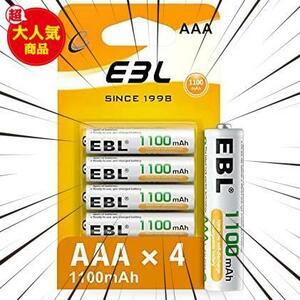 【即決】★サイズ:単4形電池4個パック★ 高容量充電池1100mAhで長持ち ニッケル水素充電池4本入り HU-29 AAA充電池4本パック