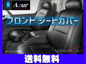 Azur シートカバー フロント サンバー トラックグランドキャブ S201J S211J S500J S510J 全年式 ヘッドレスト一体 アズール