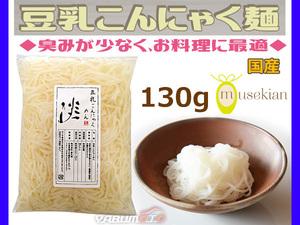 豆乳 こんにゃく麺 130g 国産 夢石庵 むせきあん 820 税率8%