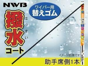 NWB 撥水コート ワイパーゴム プリウス ZVW50 ZVW51 ZVW55 H27.12~H29.10 助手席側 400mm 幅5.6mm ゴム形状要注意 ラバー 替えゴム